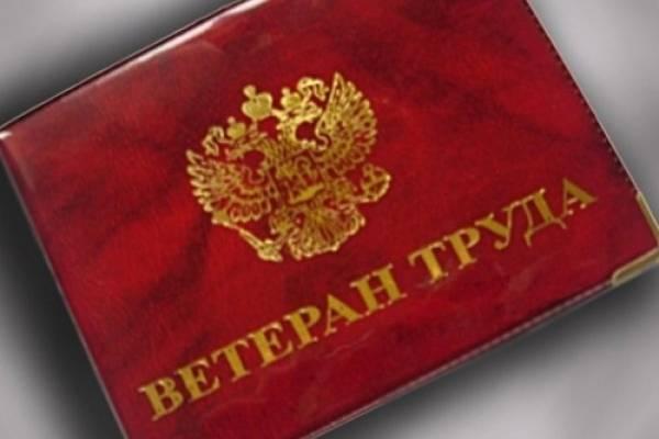 Порядок присвоения звания ветерана труда ростовской области